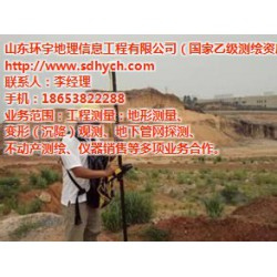 鱼台不动产测量,山东环宇测绘公司,不动产测