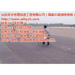 山东环宇测绘公司(图)、人防变形测量、泗水