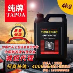 阳泉防冻液,防冻液代理加盟,青州纯牌动力科