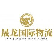 广州晟龙国际货运代理有限公司