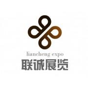 北京联诚国际展览公司