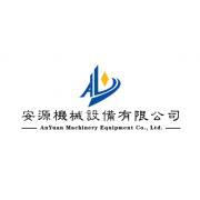 济宁市安源机械设备有限公司第一分公司