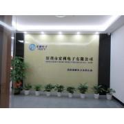 深圳宏利电子有限公司