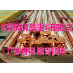 东莞C5191磷铜棒厂家 高精C5191-H磷铜带