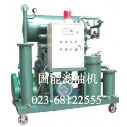供应国能ZYA变压器油真空滤油机
