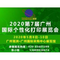 2020第7届广州国际个性化打印展暨第6届广州国际热转印展