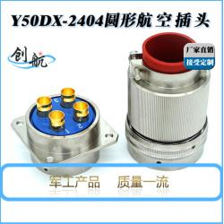 【厂家直销】插座端口Y50DX-2404航空插头圆形电连接器