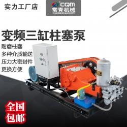 新款变频三缸柱塞泵生产厂家 锚杆锚索注浆水泥注浆机价格型号