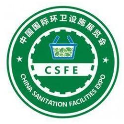 2020年中国北京国际垃圾分类技术及环卫设施设备展览会