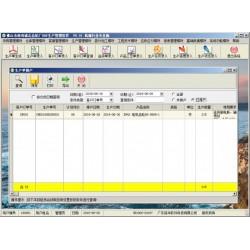 工厂生产管理流程系统-扫码出入库