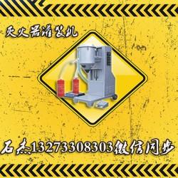 干粉灭火器冲压灌装设备