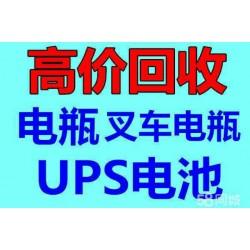 春城电瓶 UPS电池 eps干电池 叉车电瓶回收公司