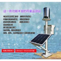 自动雨量监测站厂家