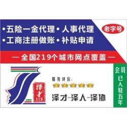 没单位广州花都区生育险代买 申请报销广州生育险 挂靠广州社B