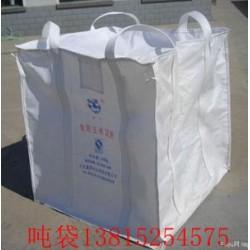 .乐山集装袋 乐山集装袋生产厂家