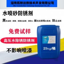水喷砂防锈剂 高压水除锈防锈剂 钢铁钝化防锈剂碳钢水性防锈剂