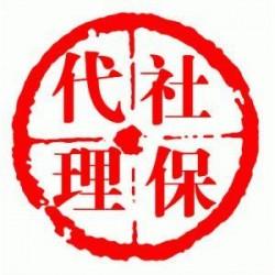 解决广州各区单位人事外包 免您企业去管理 为单位省钱社B代买