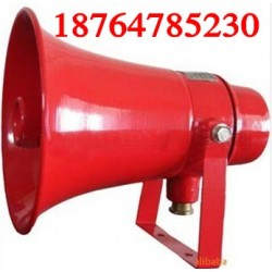 BYS-1型防爆喇叭,防爆扬声器厂家高端品质典范