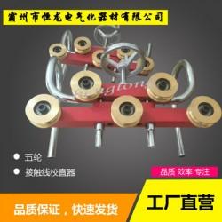 铁路专用手动可调行程式五轮校直器 铜线校直器 接触线矫正器