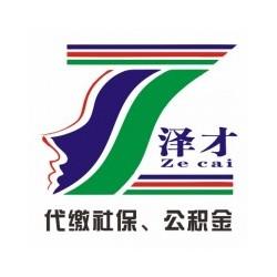 广州企业社B公积代理服务 驻广州办事处人事外包服务 泽才专业
