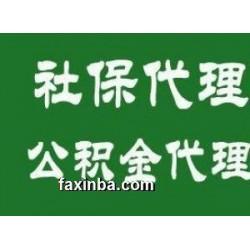 广州公司社B人事外包服务 规避企业风险社B托管 个税工资外包