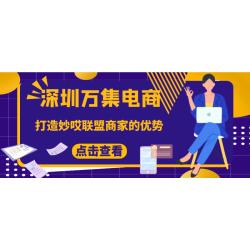 深圳万集电商打造妙哎联盟商家的优势是什么