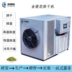 新型金银花热泵烘干机节能高效好评如潮