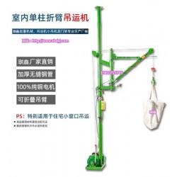 便携式小型吊机室内折叠式小吊机单住小型吊运机微型吊运机
