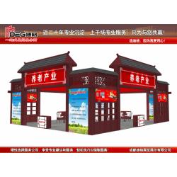提供2020中国(成都)国际养老服务业博览会展位设计搭建服务