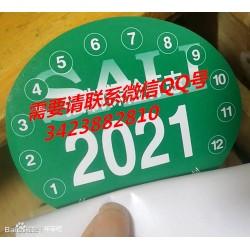 订做2010年检贴2021机动车检验合格标志
