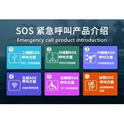 酒店sos紧急呼叫系统_数字点阵显示中文语音播报_厂家直供