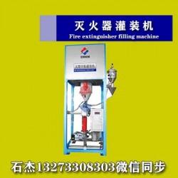 灭火器充装设备要求