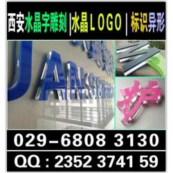西安即时贴刻字玻璃防撞条公司logo刻字,水晶字PVC字雕刻