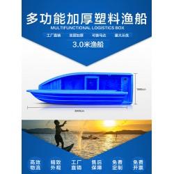 重庆江上休闲钓鱼船(3米)