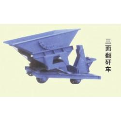 安全高效PGSC-2.2A型三面翻矸车厂家直销