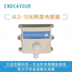 光照度传感器,太阳照度传感器,光照变送器