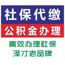 广州公司代理社bao 代理新公司广州社bao 一站式代理服务