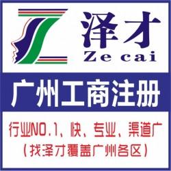 注册广州餐饮公司个体户服务 代理广州各区餐饮注册 办理个体户