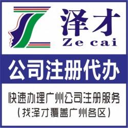 代理注册广州各区公司注册 全程快注册餐饮 广州营业执照办理