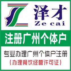 代理注册广州餐饮公司服务 覆盖广州各区公司注册 代理相关证件