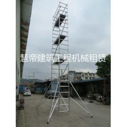 重庆地区铝合金快装脚手架出租、出售