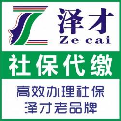 一站式代理广州公司代理广州个体户社bao 代交广州五险一金