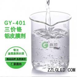 江苏铝合金钝化剂厂家 环保好防锈强|高远科技