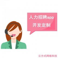 人力招聘app开发 招聘信息小程序开发 招聘软件开发