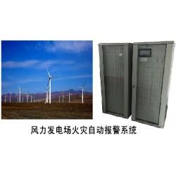 风力发电机组火灾自动报警灭火系统/风电机舱火灾报警灭火系统