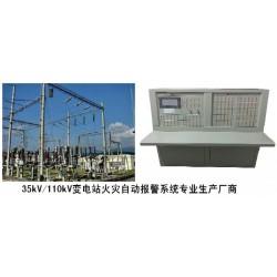 110KV变电站火灾自动报警系统/光伏发电站火灾报警系统