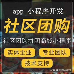 拼团团购app开发 拼团团购小程序开发