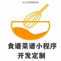 食谱小程序开发 菜谱小程序开发 食谱菜谱公众号开发