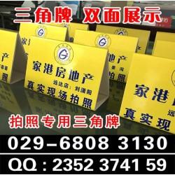 西安KT板三角立牌台卡泡沫板桌牌台牌纸质牌签到牌
