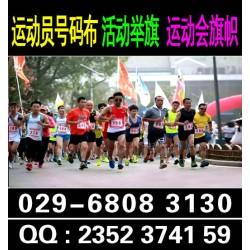 西安运动会号码布比赛号码牌数字布马拉松学校号码布定制